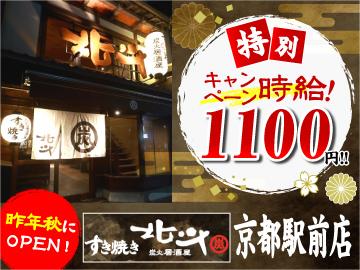 すき焼き 炭火居酒屋 北斗 京都駅前店のアルバイト情報