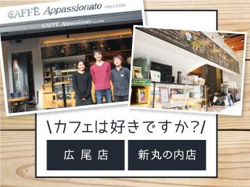カフェアパショナート(1)広尾店(2)新丸の内ビル店のアルバイト情報