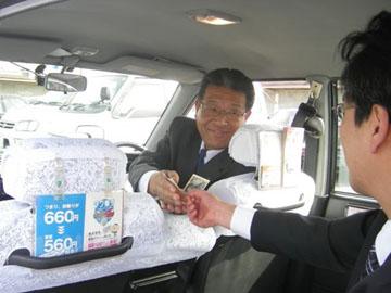 阪急タクシー株式会社/宝塚営業所(1850609)のアルバイト情報