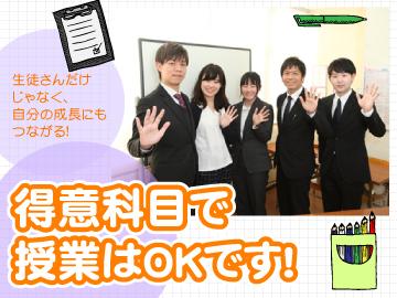 株式会社国大セミナー 志村坂上校(2399528)のアルバイト情報