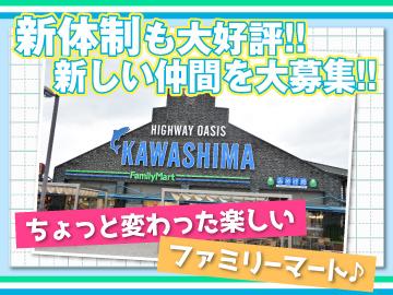 ファミリーマート *川島PA店*のアルバイト情報