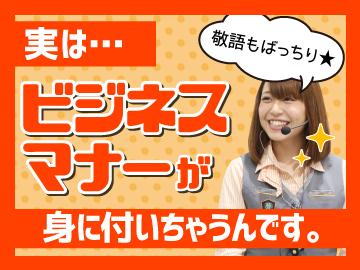 夢屋6店舗合同募集(夢コーポレーション(株))/A340011G006のアルバイト情報