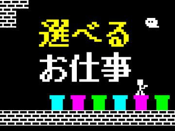 株式会社バックスグループ(東証一部博報堂グループ)/13413のアルバイト情報
