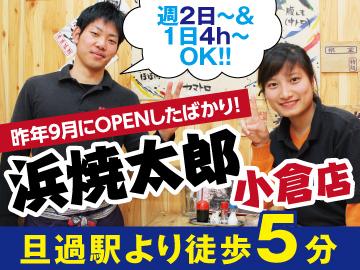 浜焼太郎小倉店のアルバイト情報