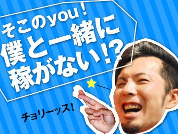 釜焼鳥本舗おやひなや 新宿大ガード店のアルバイト情報