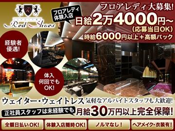 レッドシューズ横浜のアルバイト情報