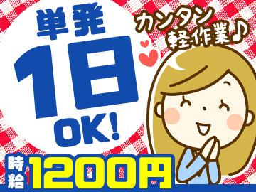 ピックル株式会社 上野支店のアルバイト情報