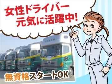 宮田運送株式会社のアルバイト情報