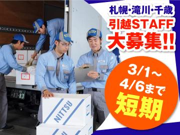 日本通運(株)札幌支店ジョブネットのアルバイト情報