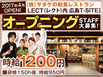 (株)サタケの和食レストラン LECT内 広島T‐SITE(予定)のアルバイト情報