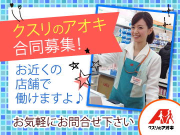 株式会社クスリのアオキ 26店舗合同募集のアルバイト情報