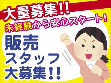 株式会社ティーシーエイ 福岡営業所のアルバイト情報