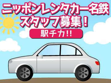 ニッポンレンタカー名鉄株式会社のアルバイト情報