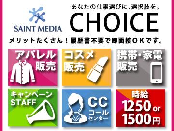(株)セントメディア SA事業部西 金沢支店のアルバイト情報