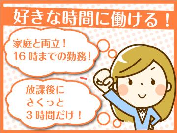 株式会社アスペイワーク福岡支店/afkcp00のアルバイト情報