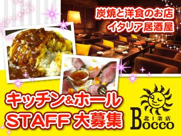 炭焼と洋食のお店 Boccoのアルバイト情報