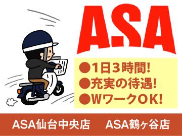 朝日新聞仙台中央販売株式会社のアルバイト情報