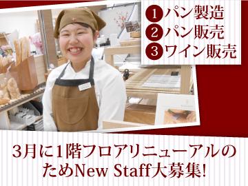 広島アンデルセン カフェ&ベーカリーのアルバイト情報