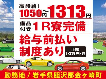 株式会社テクノスマイル 栃木支店のアルバイト情報
