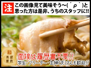 希望新風 神戸灘店のアルバイト情報