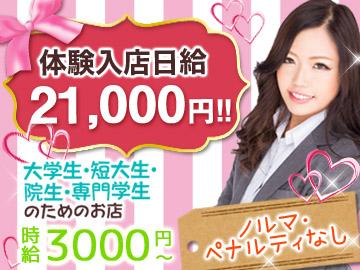 ☆今月のキャンペーン☆体験入店⇒日給21000円で採用!!