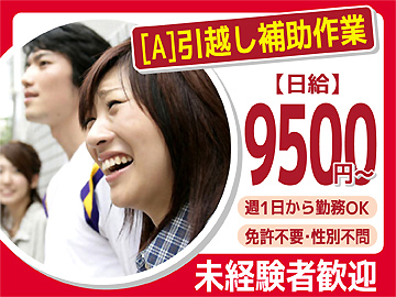 ハトのマークのひっこし専門 大阪北センターのアルバイト情報