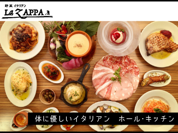 野菜イタリアン LA ZAPPAのアルバイト情報