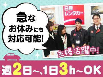 日産レンタカー 静岡新幹線口店のアルバイト情報