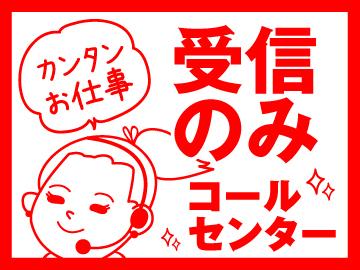 株式会社バックスグループ(東証一部博報堂グループ)/13111のアルバイト情報