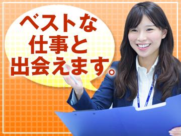 (株)セントメディア SA事業部 仙台支店 RTのアルバイト情報