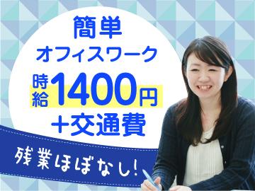株式会社マックスコム(三井物産グループ) 豊洲Hのアルバイト情報