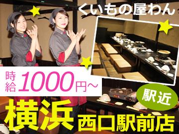 くいもの屋わん 横浜西口駅前店のアルバイト情報