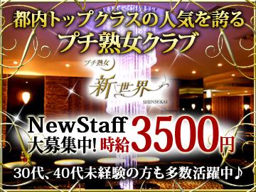 プチ熟女クラブ 新世界   のアルバイト情報