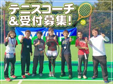 トムテニスプランニング 渋沢校・湘南平塚校 合同募集のアルバイト情報