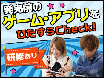 株式会社デジタルハーツ 札幌のアルバイト情報