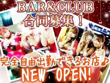 【CLUB Lien】 & 【BAR Crest】 合同募集!のアルバイト情報