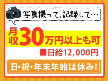 株式会社東京躯体のアルバイト情報