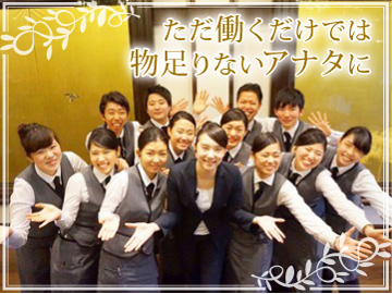 (株)Pacific Diner Service <京都2店舗合同募集!>のアルバイト情報