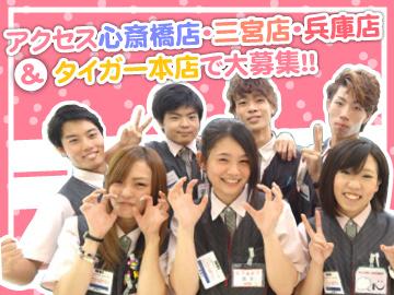 アクセス心斎橋店・三宮店・兵庫店・タイガー本店のアルバイト情報