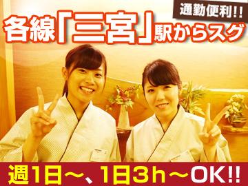 和食とお酒 神戸たちばな 三宮本店のアルバイト情報
