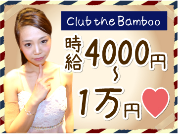 Club the Bamboo(クラブ ザ バンブー) >のアルバイト情報