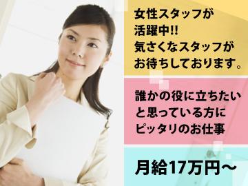 互助センター商事株式会社 堺支社のアルバイト情報