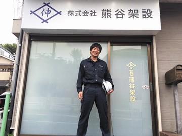 株式会社 熊谷架設のアルバイト情報