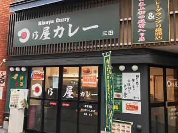 日乃屋カレー 三田店のアルバイト情報