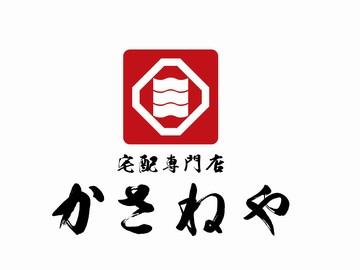 かさねや仙台中央店(元気と情熱株式会社)のアルバイト情報