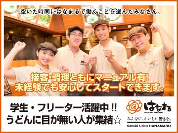 はなまるうどん 香川県7店舗合同募集のアルバイト情報