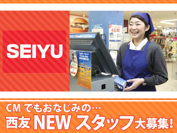 西友 3店舗合同募集のアルバイト情報