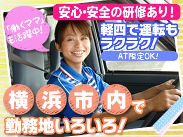 佐川急便株式会社 東日本エリアのアルバイト情報