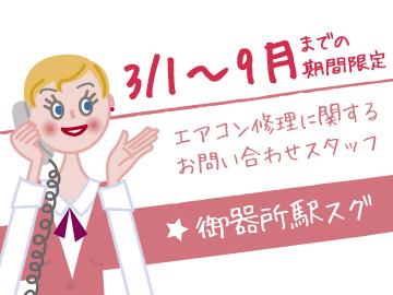 株式会社MAYA SYSTEM (マヤシステム) 東海支店のアルバイト情報