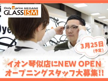 メガネの「GLASSISM」のアルバイト情報